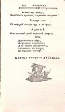 Pagina 234